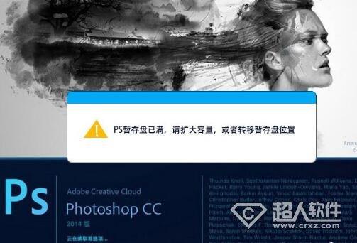 Photoshop提示暂存盘已满怎么解决?