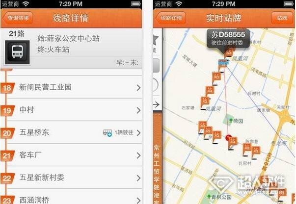 公交app哪个好用?