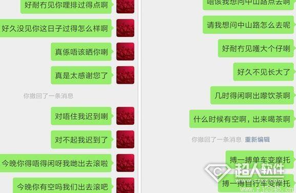讯飞输入法怎么把粤语转换成普通话?