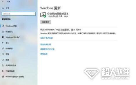 Win10 1803版本将强制更新