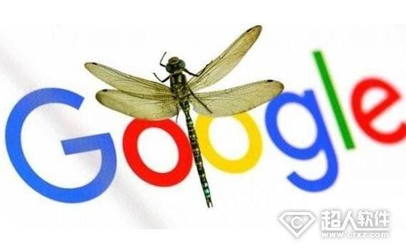 """谷歌""""蜻蜓""""搜索引擎项目已终止 为中国定制自带防火墙"""