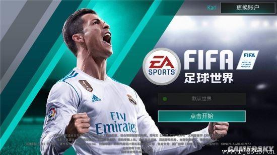 "《FIFA足球世界》:一款体育竞技类游戏的""年货"""
