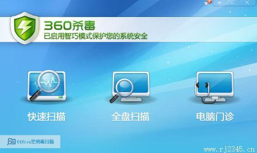 电脑软件:360杀毒软带你轻松清洁电脑