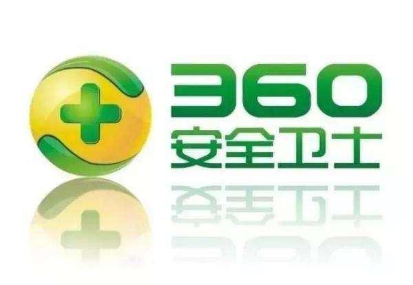 关于电脑软件360安全卫士的应用广泛度详解
