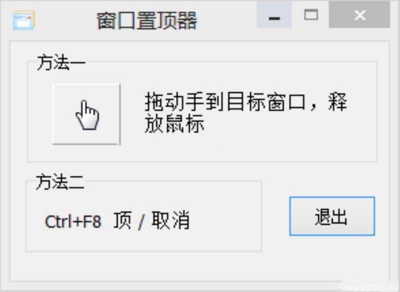 """一款能让你""""高枕无忧""""的电脑软件——Windows On Top"""