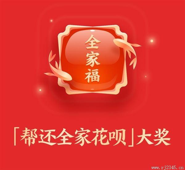 """支付宝:""""集五福""""2020年1月13日正式上线"""