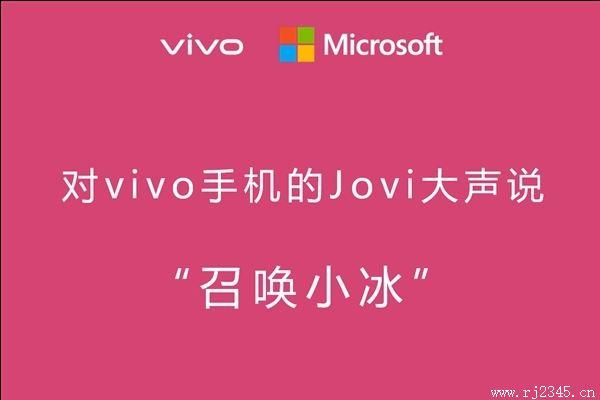 vivo手机迎来微软第一美少女的加盟!