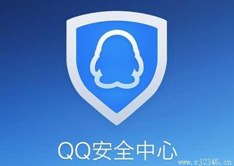 还在为QQ账号安全担心吗 你需要QQ安全中心帮助