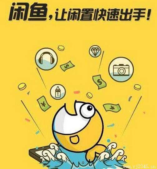 安卓软件闲鱼,闲置也能赚钱!