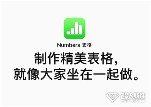 Numbers表格堪比Excel的办公苹果软件