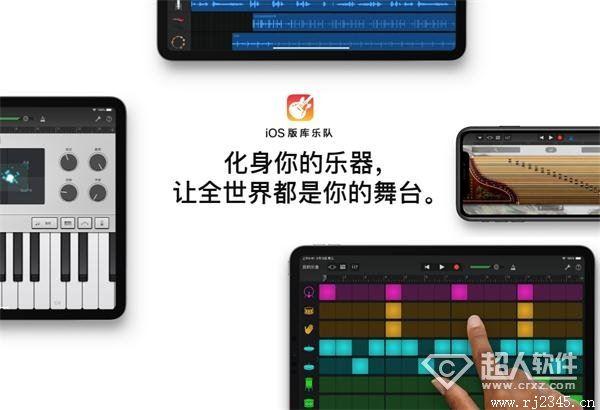 用好库乐队这个苹果软件,就能拥有一支乐队