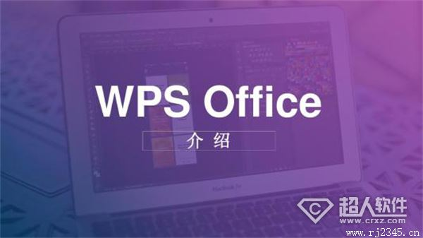 办公必备的电脑软件你知道是什么吗