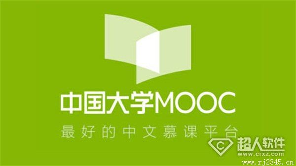 苹果软件中国大学MOOCiOS软件的使用攻略大全