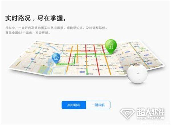 苹果软件高德地图的使用攻略有哪些?