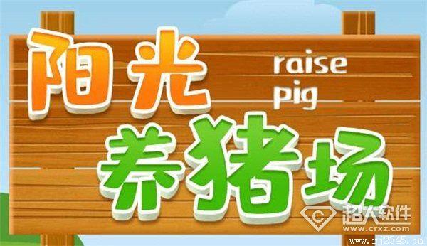 安卓软件阳光养猪场能赚多少钱?