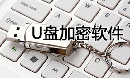 U盘加密软件专题