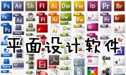 平面设计软件专题