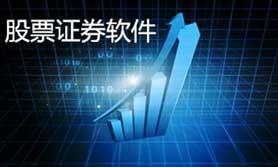 股票行业软件专题