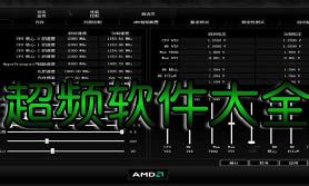 cpu超频软件专题