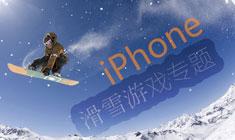 iPhone滑雪游戏专题