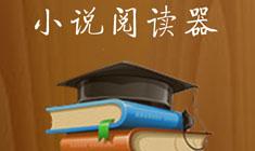 安卓小说阅读器专题