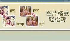 图片格式转换软件专题