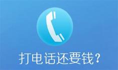 手机免费电话专题