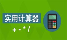 手机房贷计算器