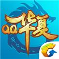 QQ华夏安卓版v1.1.1