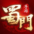 蜀门手游安卓版v1.14