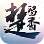 楚留香安卓版v3.0