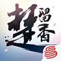 楚留香iPhone版v20