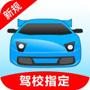 驾考宝典iPhone版v6.9.1