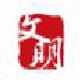 文明笔汉朝篇驱动v9.2