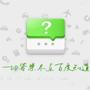 百度知道推广大师官方免费版v1.6.72.10