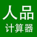 人品计算器绿色免费版下载V1.0