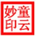 妙云图章制作工具PC版v1.0