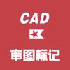 审图标记AutoCAD版V4