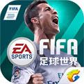 FIFA足球世界安卓版