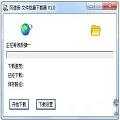 风清扬文件批量下载器官方版v1.0
