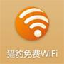 猎豹免费WIFI正式版V5.1.16082419