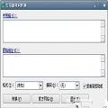 专用链双向转换器免费版V1.6.0.160