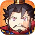 拼战三国志iPhone版V1.0.2.1