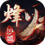 烽火沙城安卓版v2.2.3