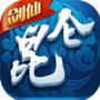 昆仑剑仙安卓版v1.0.1