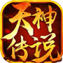 天神传说安卓版v1.0.10