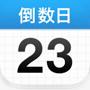 倒数日iPhone版v0.99.101
