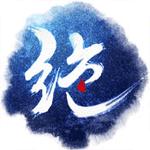 绝世武神之战iPhone版V1.2.3