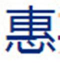 惠邦五行码输入法免费版v5.6
