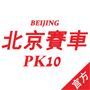 平刷王PK10北京赛车计划软件官方正式版v20170214